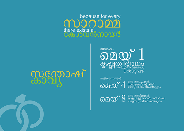 Minimal typographic malayalam wedding card on behance spiritdancerdesigns