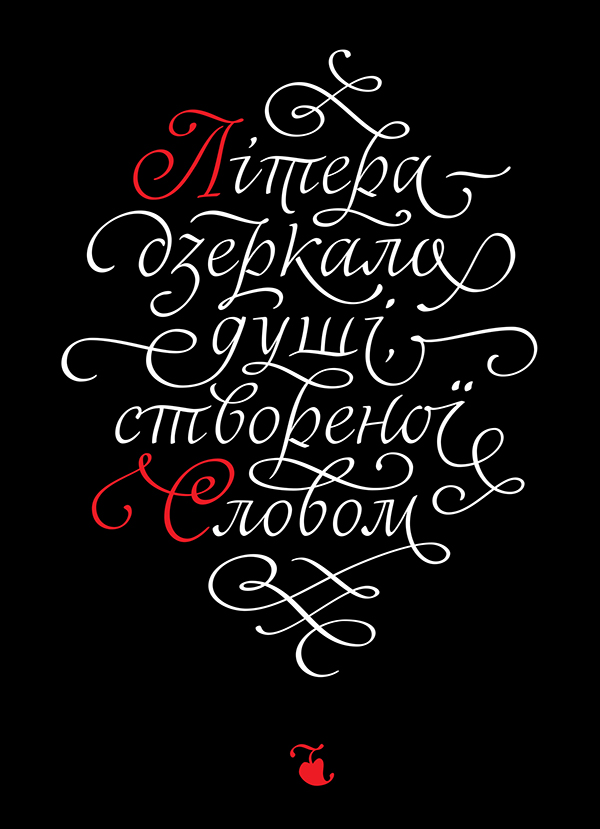 typographic poster poster рутенія custom type lettering