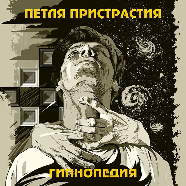 ПЕТЛЯ ПРИСТРАСТИЯ «Гипнопедия» by Nadzeya Makeyeva