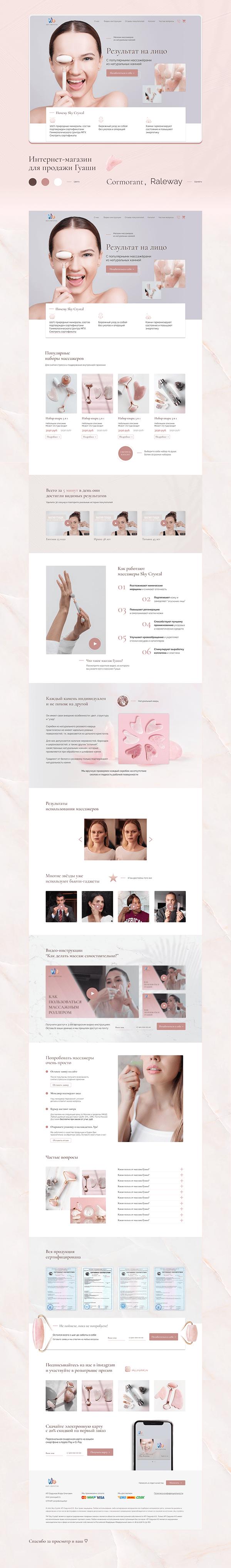 Landing page для продажи косметики (гуаши, роллеры)