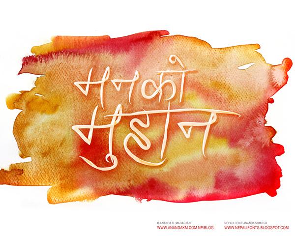 Watercolor Nepali Devanagari Calligraphy font