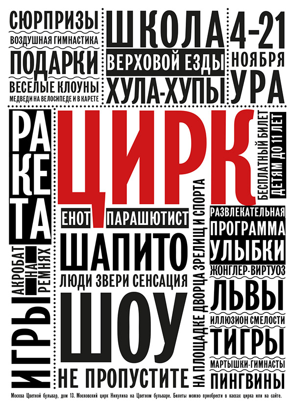 Type poster / Типографический плакат
