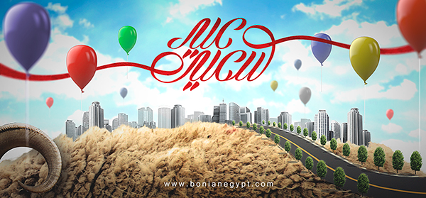 Eid ul adha greetings on behance happy eid my friends this is a design i made for a real state co as an eid adha greeting httpsfacebookbonianegypt m4hsunfo