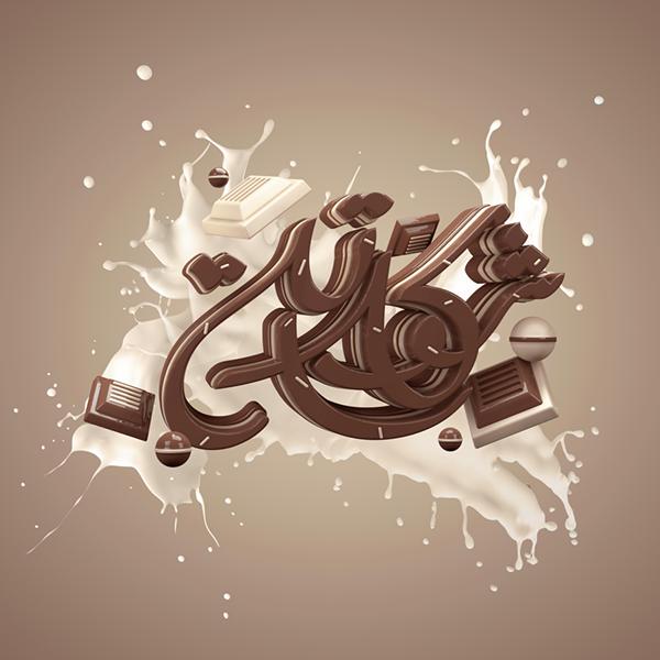 3d Arabic Calligraphy Chocolate On Behance