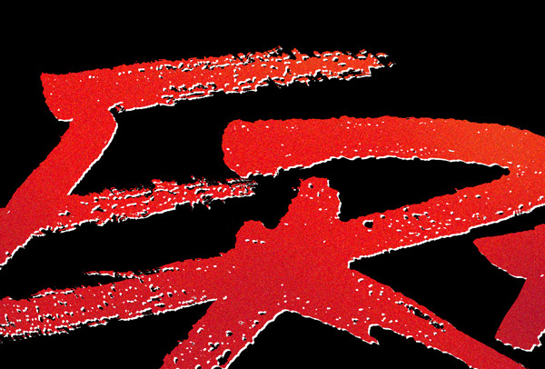 Le Cool explosion Liquid awesome retrofuturism laser era epic type