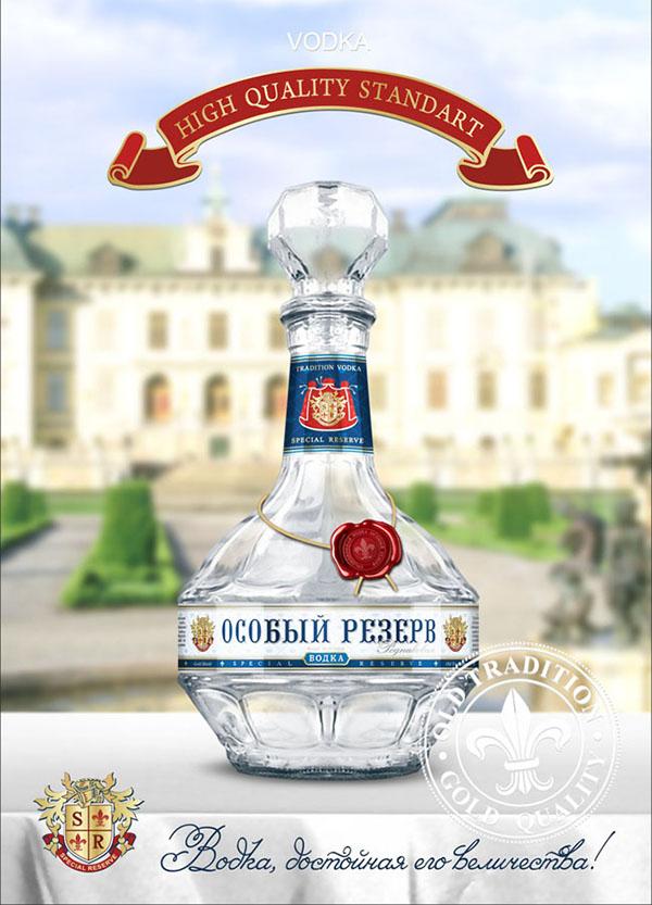 Special Reserve vodka
