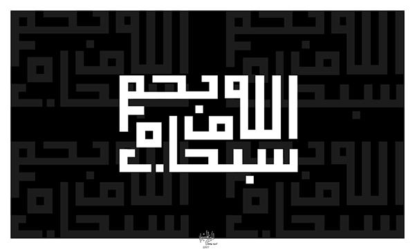Kufi calligraphy on behance