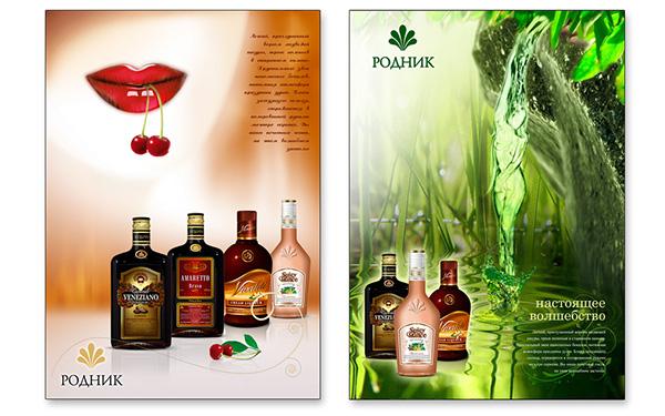 series of liquor RODNIK Advertising liquor rodnik magazine