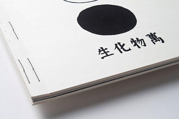 Daoism taoism five elements Yin Yang Ying yang Harmony