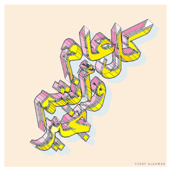 Arabic greeting cards on behance m4hsunfo