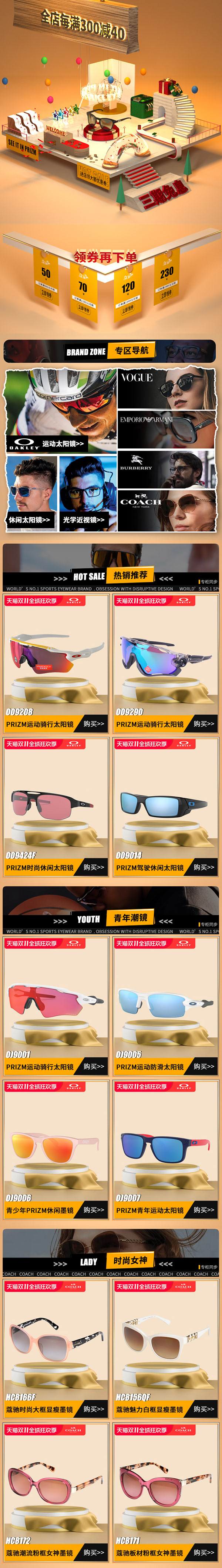 sunglass home page