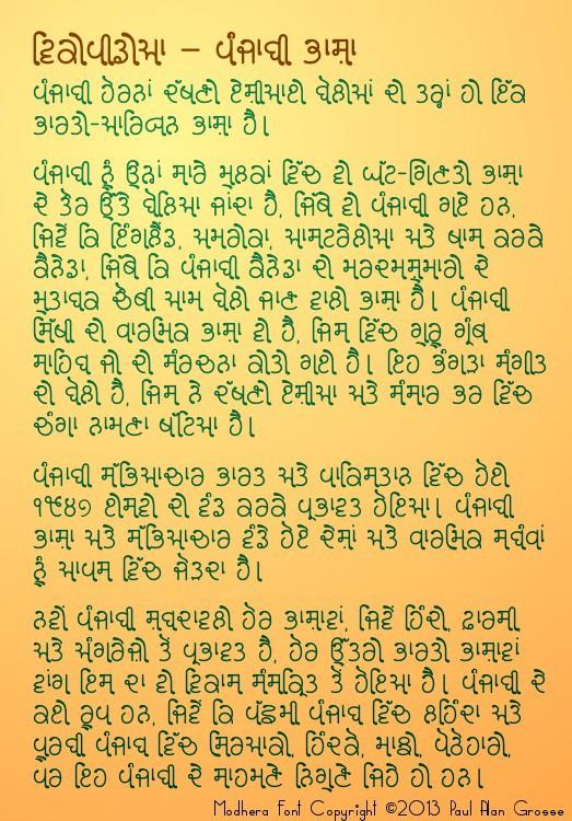 Modhera gurmukhi unicode font on behance Punjabi calligraphy font