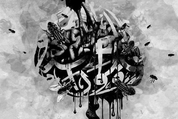 type Arab arabic black home art brain bird digital