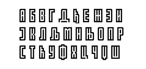 high tall sport dukom partin free Cyrillic serbian font freebie