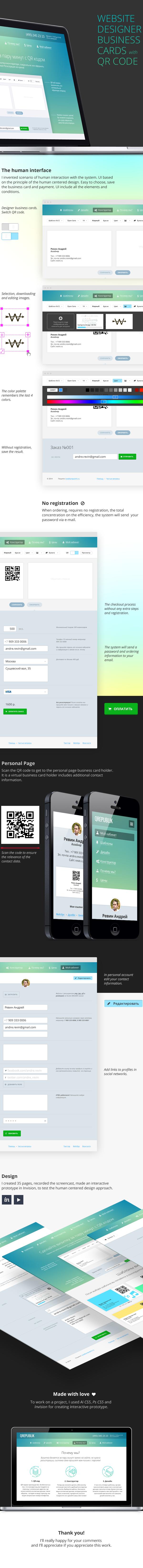 Website,QR Code,designer business card,UI,ux,human interface
