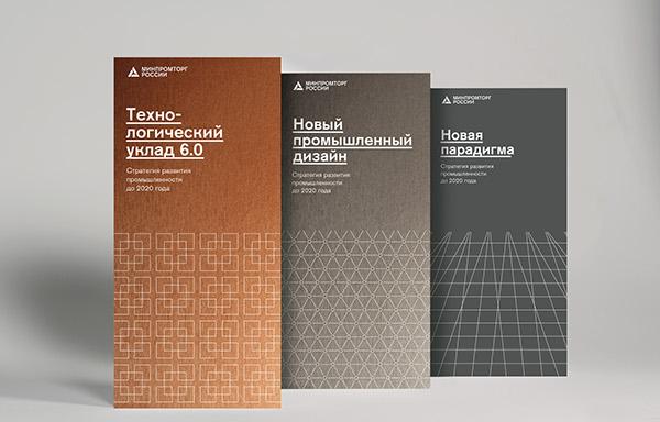 Минпромторг России / Ministry of trade