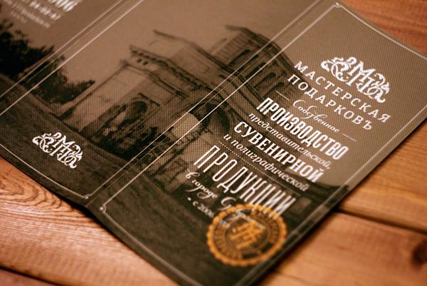 identity logo craft wood natural city Stavropol old vintage antiquity handmade gift present souvenir engraving