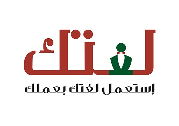 The Logo was made to address Lebanese businessman using the colors of    Arabic Language Logo