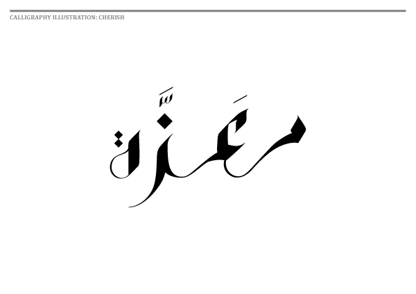 Muslim And Single Website Calligraphy 2011 On Behance
