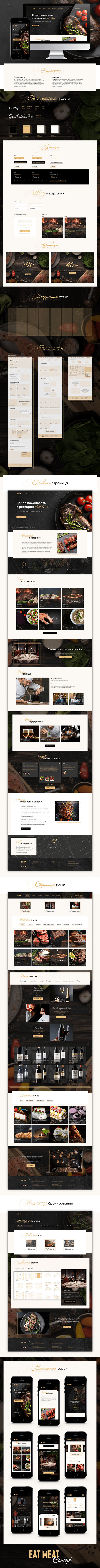 EAT MEAT   Restaurant website