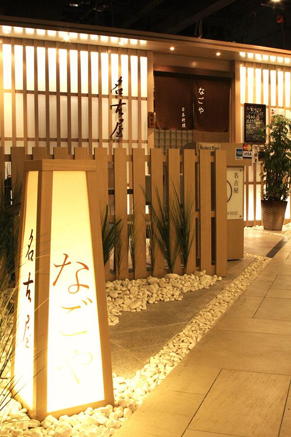 Nagoya Japanese Restaurant On Behance