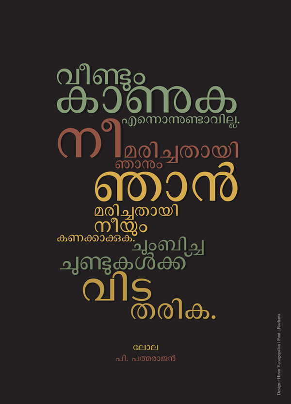 ... - Related Pictures Quotes Malayalam Quotes Heart Touching Sms With