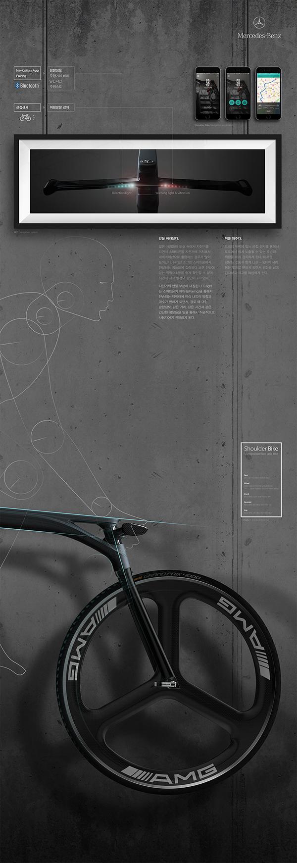 mercedes-benz mercedes Benz Bike Bicycle bike design Bicycle Design transportation Transportation Design Vehicle Vehicle Design