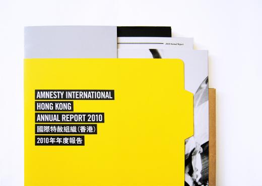 Amnesty International Hong Kong Annual Report 2010 on Behance