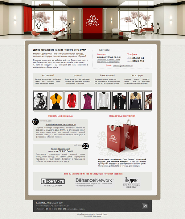 dana-moda Fashion House Webdesign virtual boutique boutique on-line shop Saint-Petersburg Interior 3D