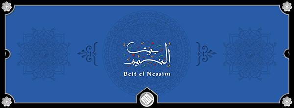tripoli,Guest House,beit,Beit El Nessim,El mina,Yoga,meditation,arabic calligraphy,Buddha,ida,ganesha,Samsarra,Bindu,Sahassrara,Shanti