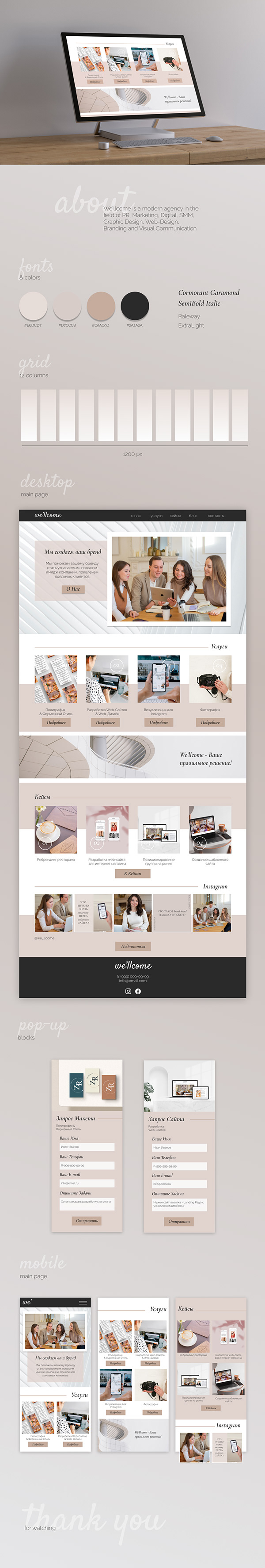 Web-site for We'llcome Agency