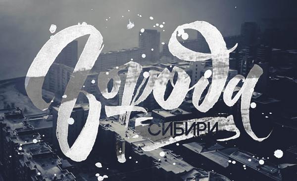 Siberia siberian city Cities lettering Cyrillic