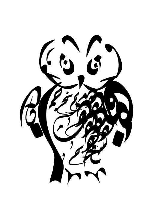 Calligraphic Animals On Behance