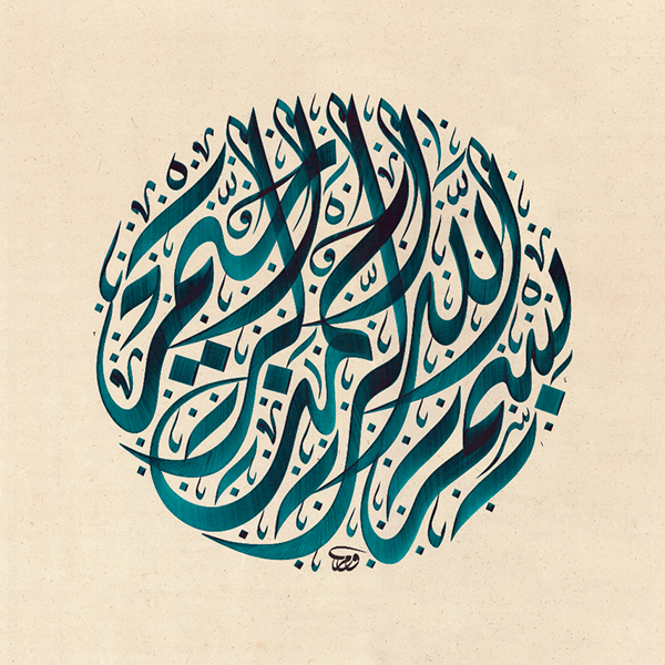 Fine Art Arabic Calligraphy Collection 1 On Behance