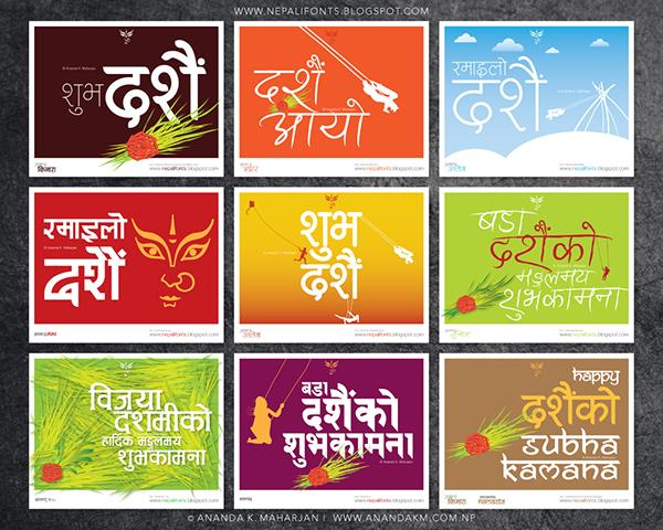 Dashain Card Design