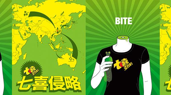 7Up energy burst asia china