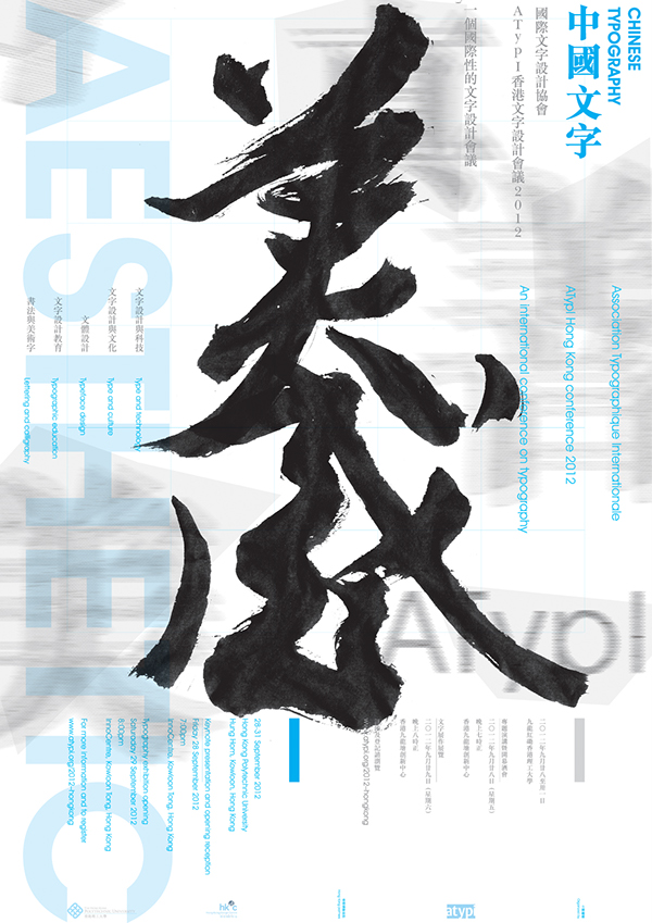 ATypI poster, The Chinese Aesthetic on Typography on Behance
