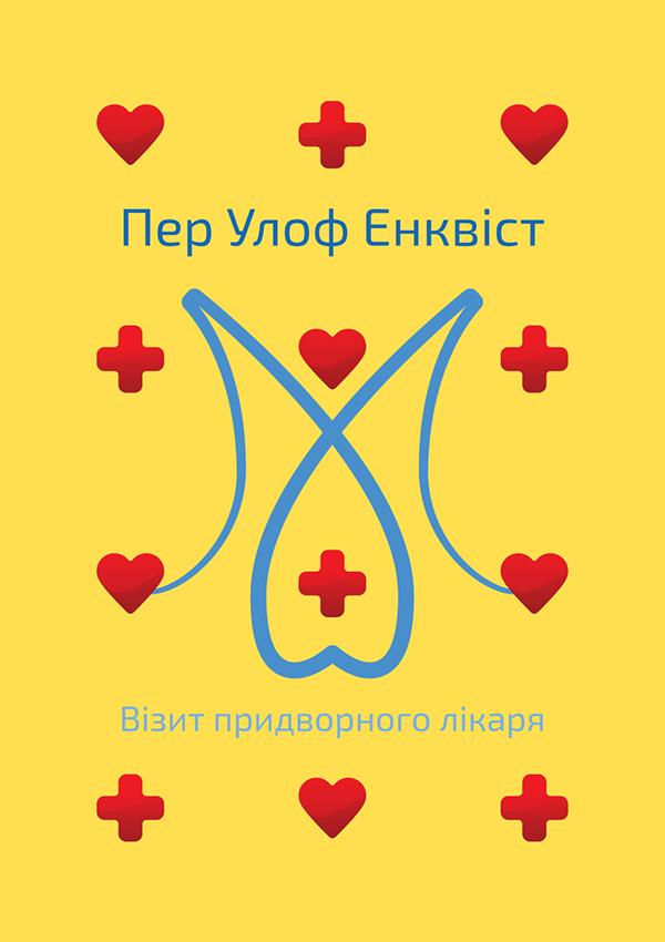 per olov enquist ukrainian book cover denmark queen king