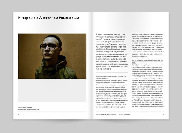 magazine Sgustok Studio