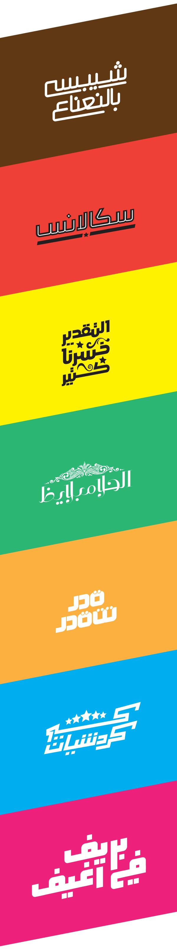 typo arabic qoutes egyptian
