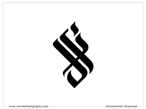 1000 images about calligraphie on pinterest calligraphy Calligraphy logo
