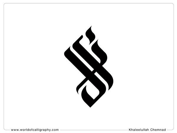 Arabic calligraphy logo part on behance
