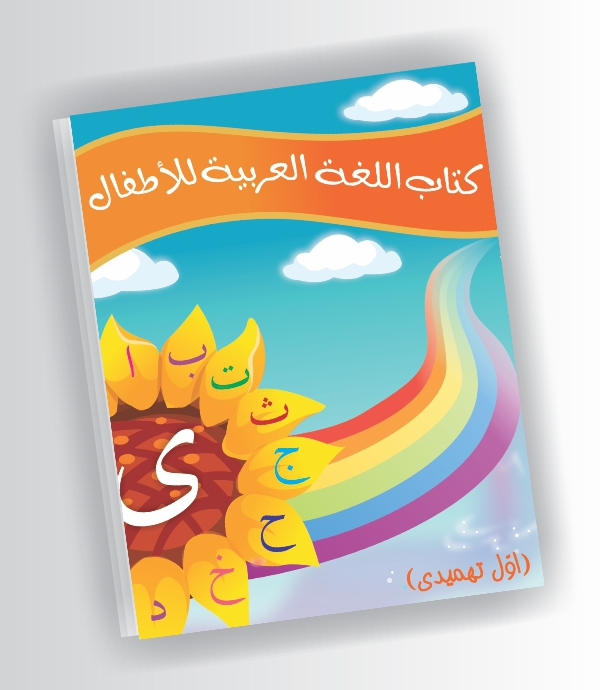 Book covers: Arabic on Pantone Canvas Gallery