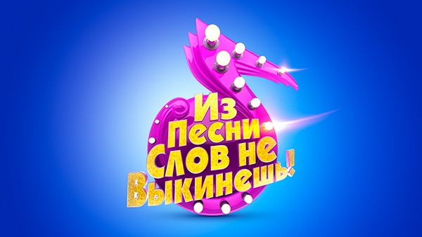 tv shows logo. logo and design for tv shows on russian channel ntv. tv
