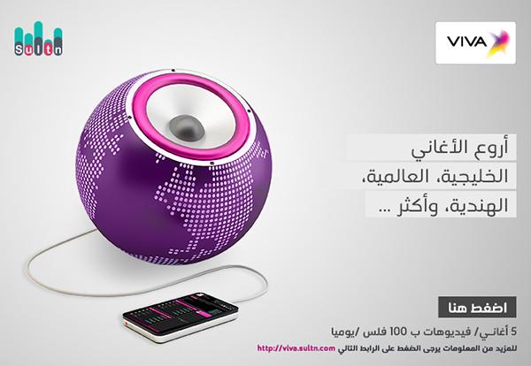Sultn in Viva Bahrain, Viva Kuwait and Sultn Portal on