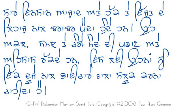 Ghw dukandar gurmukhi punjabi unicode font on behance Punjabi calligraphy font