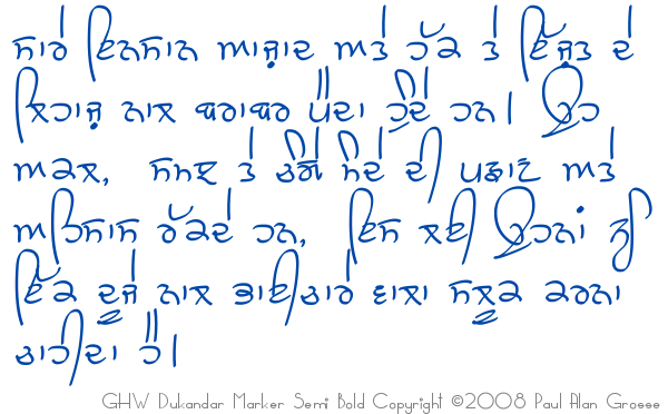 Punjabi Letter Writing