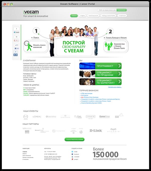 Veeam Careers Portal on Pantone Canvas Gallery