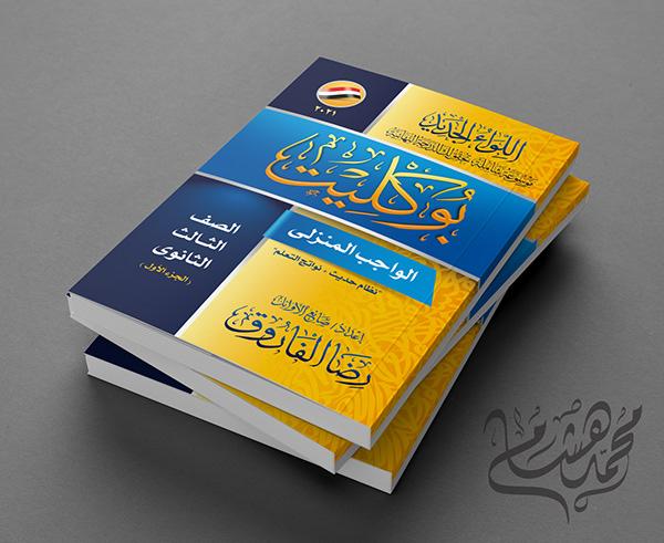 تصميمات اغلفه كتب اللواء   Arabic book cover designs