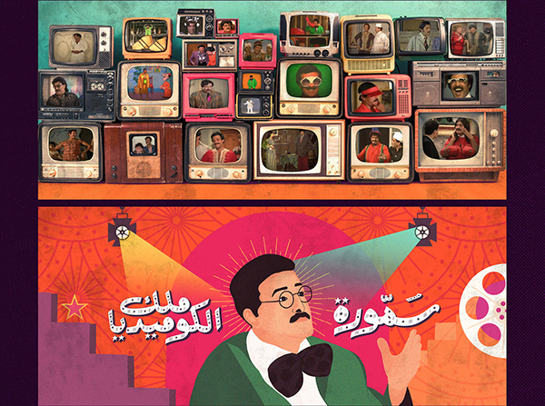 SAMIR GHANEM Celebration   El Gouna Film Festival 2021